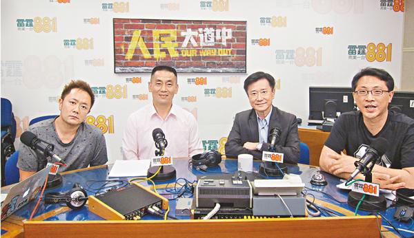 ■林少麟(左二)及姚思榮(右二)出席電台的論壇,討論開放更多個人遊城市。 資料圖片