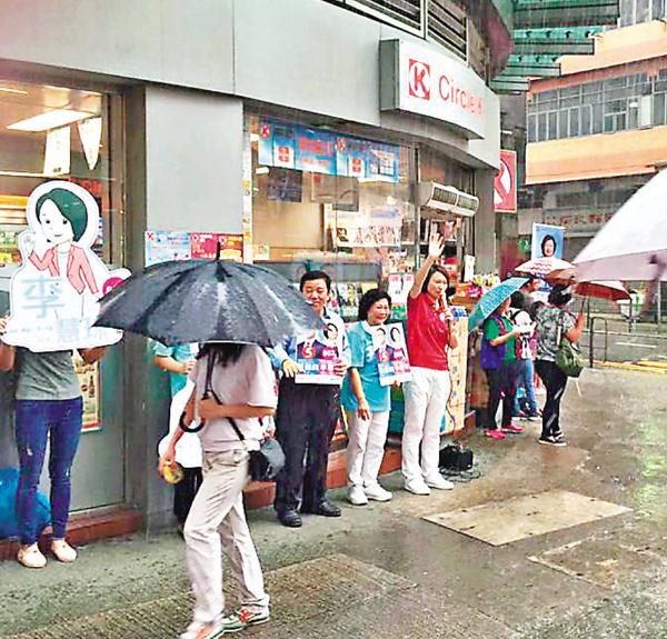 ■李慧�k團隊連日冒雨擺街站宣傳政綱。 fb圖片