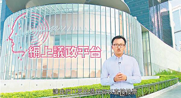 ■楊全盛特別推出為選民製作的「政綱懶人包」短片。