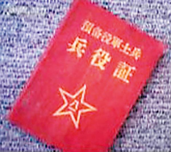 ■《兵役證》是那個時代的產物。 網上圖片