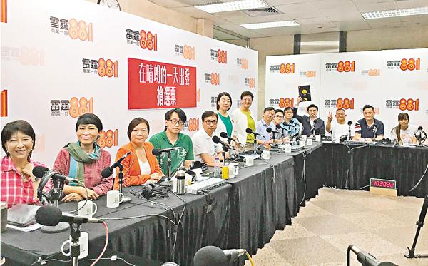 ■眾候選人出席電台舉辦的立法會九龍西選舉論壇。