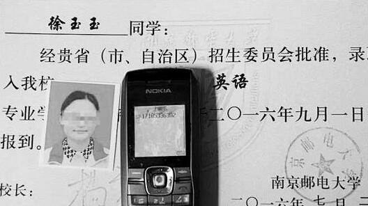 徐玉玉大學錄取通知書