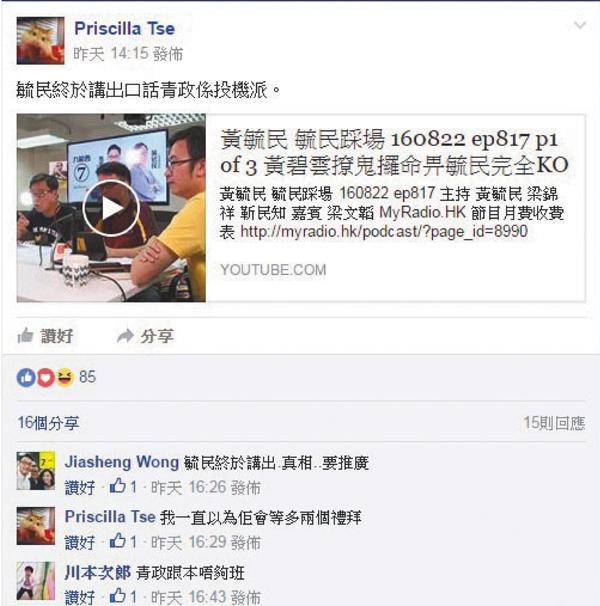 ■大批黃毓民的粉絲跟帖批評「青政」。 fb截圖