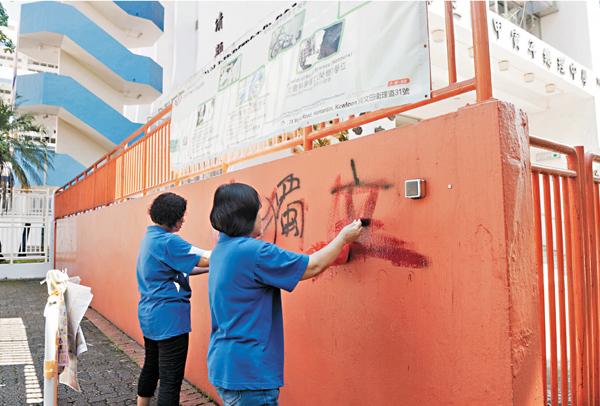 ■遭人噴上「香港獨立」等字句的中學,事後派員工清理外牆上的塗鴉。