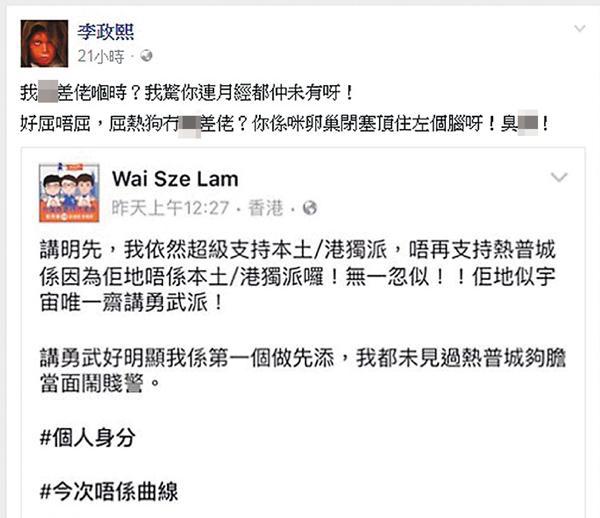 ■李政熙批評林慧思「卵巢閉塞頂住個腦」。fb截圖