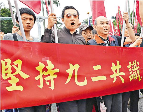 ■民眾對蔡英文處理兩岸關係的表現以負面評價居多。圖為早前台灣多個組織在台北集會,打出「堅持九二共識」的標語。 中新社