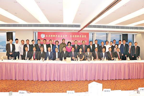 ■香港樂群慈善會接待福建省委常委、統戰部部長雷春美一行,賓主合照。 鄧學修  攝