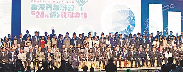 ■香港青年聯會「慶祝中華人民共和國成立67周年暨香港青年聯會第二十四屆會慶及會董會就職典禮」。 劉國權  攝