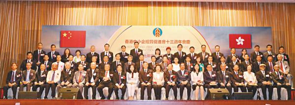 ■香港中小企經貿促進會會慶暨第七屆理事會就職典禮,賓主合照。 鄧學修  攝
