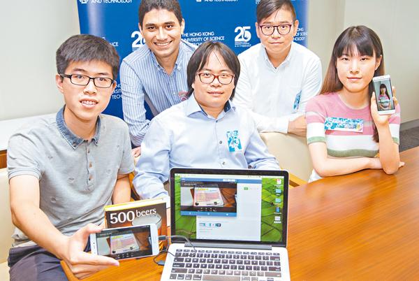 ■許彬(前排中間)及研究團隊期望設立一個適用於移動設備的增強實境平台,以加快編寫AR應用程式。 科大供圖