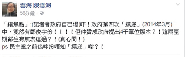■陳雲海質疑鄺俊宇及民主黨扮作不知「摸底」一事。 fb截圖