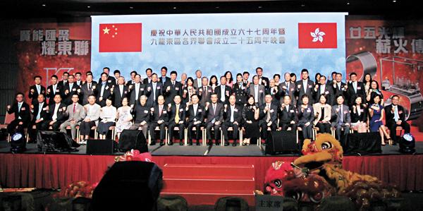 ■九龍東區各界慶祝國慶暨東聯成立25周年晚會場面熱烈。 邵萬寬  攝