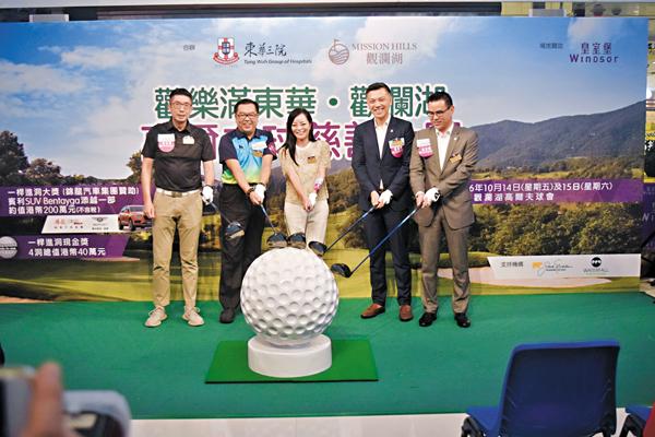 ■「歡樂滿東華.觀瀾湖高爾夫球慈善大賽」,嘉賓為活動主持開球儀式。 李摯  攝