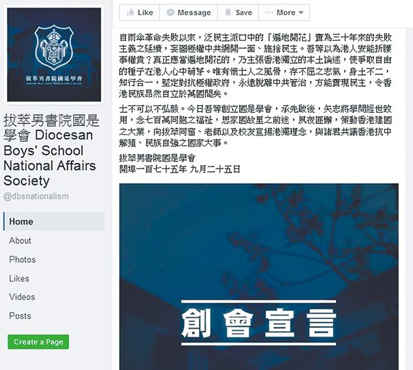 ■疑似由男拔學生成立的「拔萃男書院國是學會」fb專頁。fb圖片