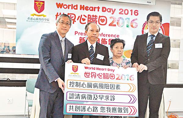 ■香港心臟專科學院推出系列「護心」活動。右二為李婆婆。 陳文華  攝