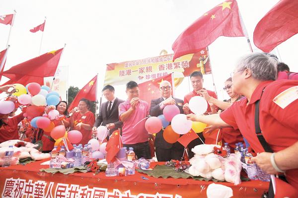 ■珍惜群組慶祝國慶,舉辦《「陸港」一家親》活動。 劉國權  攝