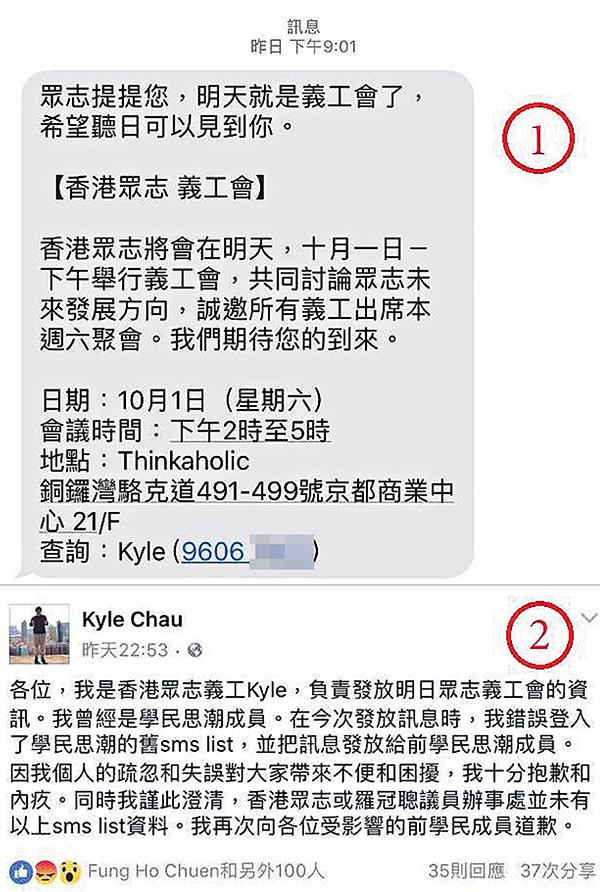 ■事件揭發後,僅該名發送「邀請」的義工稱「都是我的錯」,被網民質疑是搵替死鬼。 fb圖片
