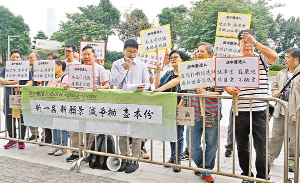 ■「政中香港人」促立法會停拉布。