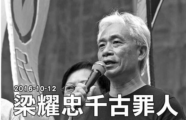 ■網民製圖指梁耀忠是「千古罪人」。 網上圖片