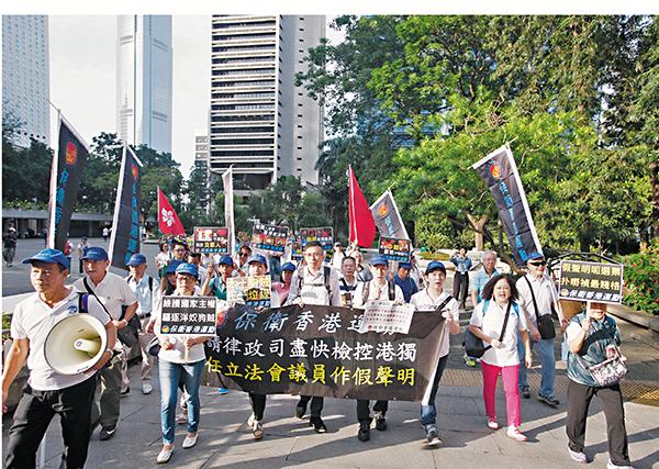 ■「保衛香港運動」成員昨遊行往律政中心,遞交請願信。曾慶威  攝