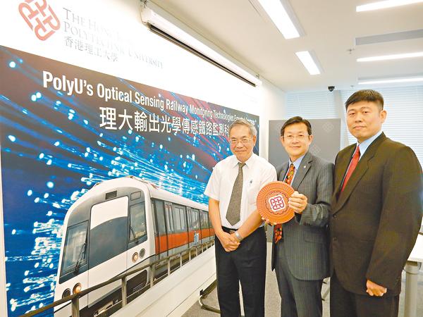 ■理大的光纖傳感鐵路監測系統可提升鐵路系統質素及準確度。左起:李鏡權、譚華耀及陳志強。 黎忞  攝
