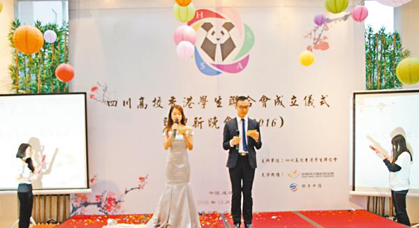 ■四川高校香港學生聯合會舉行成立大會。 李兵  攝