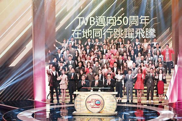 ■《跳躍飛騰TVB邁向50周年》昨晚舉行亮燈儀式,電視廣播有限公司主席陳國強(前排第一行中)亦有出席。