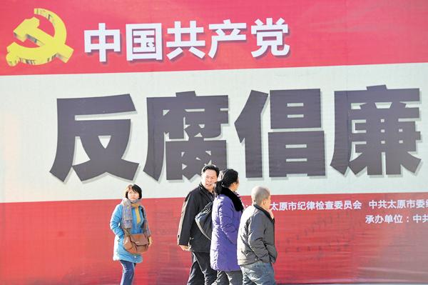 ■六中全會將研究全面從嚴治黨的重大議題。圖為山西黨員幹部參觀中國共產黨反腐倡廉展覽。 資料圖片