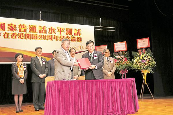 ■�琤芮瑊z學院近日與國家語言文字改革委員會普通話與文字應用培訓測試中心,簽署新一輪合作協議。 �睆犐揤�