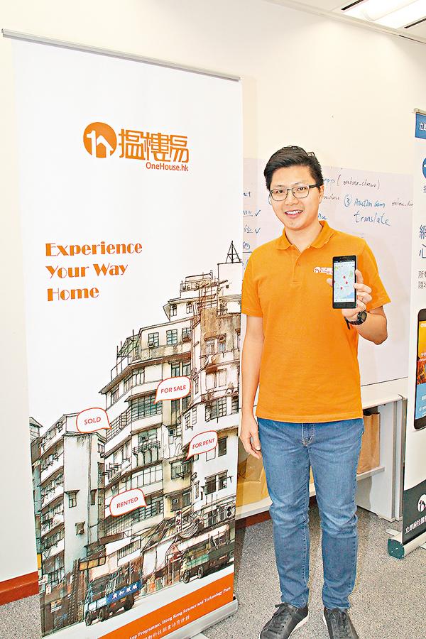 ■梁顯政(Chester)放棄了測量師工作,開設「搵樓易(OneHouse)」網上物業拍賣平台。