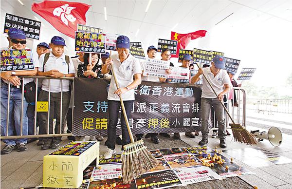 ■「保衛香港運動」主辦,「促請梁君彥押後劉小麗宣誓」遊行集會。 曾慶威  攝