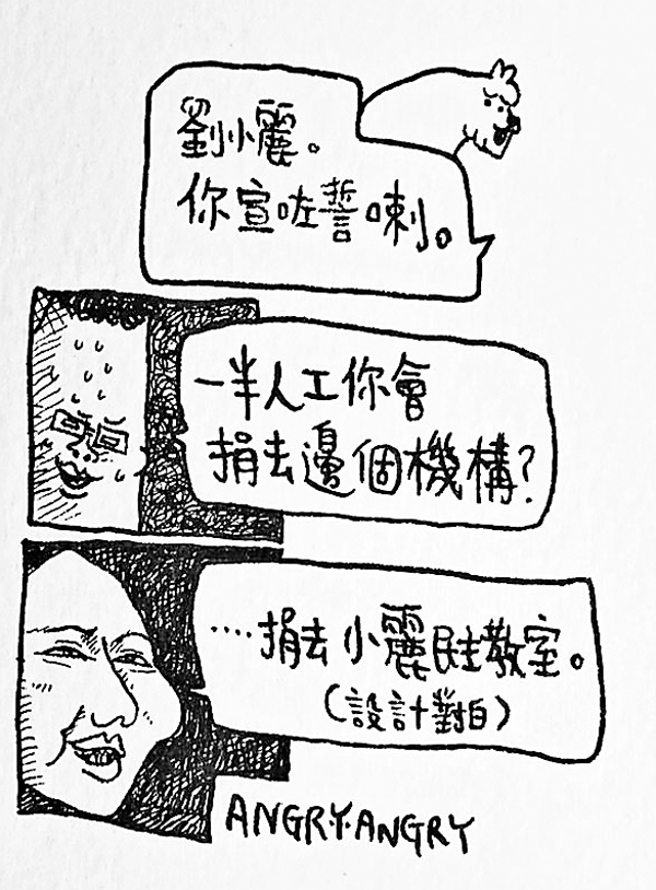 ■網民以漫畫揶揄劉小麗走數。 fb圖片