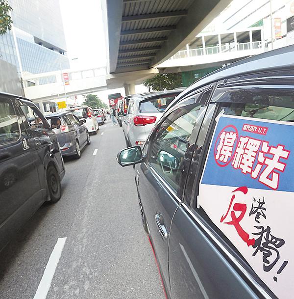 ■新界逾千團體及組織約200名代表昨日舉行「反港獨、撐釋法」汽車大遊行。 莫雪芝  攝