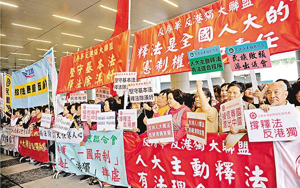■香港多個政團及團體此前在立法會外集會,支持人大釋法。 資料圖片