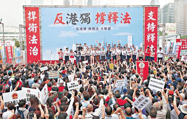 ■「反港獨、撐釋法」不僅是逾5萬名香港市民昨日齊集立法會外共同呼喊的口號,也是全球13億中國同胞的共同期盼。潘達文 攝
