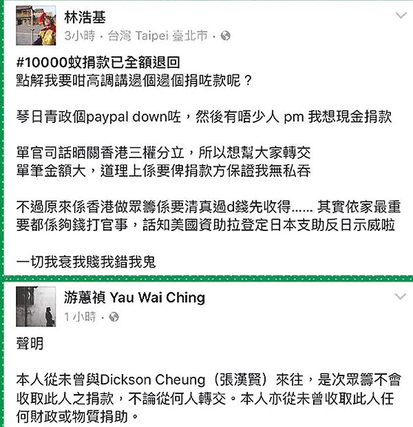■軍師「爆響口」指青政曾收不明捐款,游即發帖指與張漢賢無關。 「仇幼聯」圖片