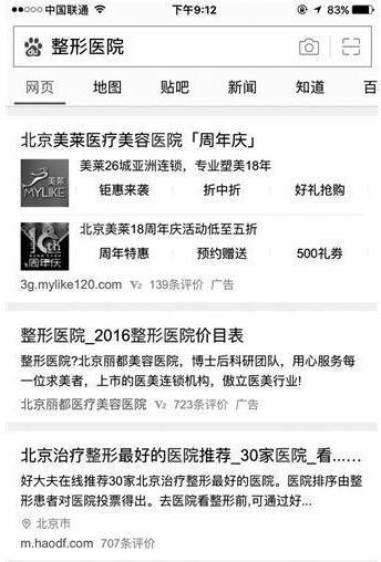 在百度上搜索「整形醫院」,排在第一條的就是北京美萊整形醫院(網絡截圖)