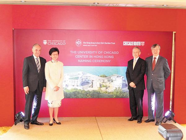 ■芝加哥大學布思商學院昨日為香港中心舉行命名典禮,林鄭月娥亦有出席。姜嘉軒  攝