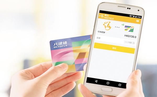 ■O! ePay可為八達通卡增值。 網上圖片