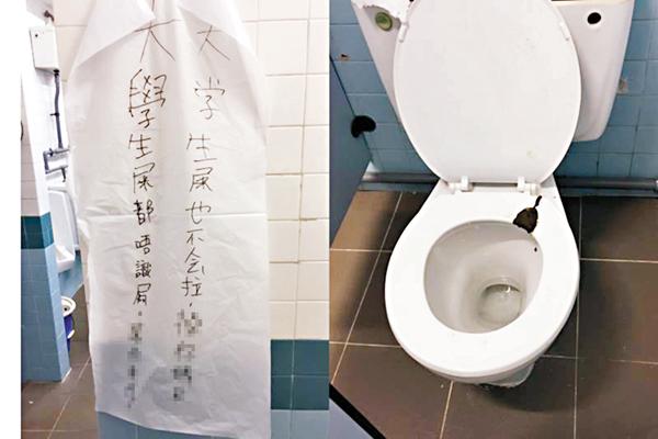 ■有網民上載圖片指中大宿友如廁時把糞便沾在廁板上,惹來大批網民批評「大學生屙屎都唔識屙」。CUHK Secrets fb圖片