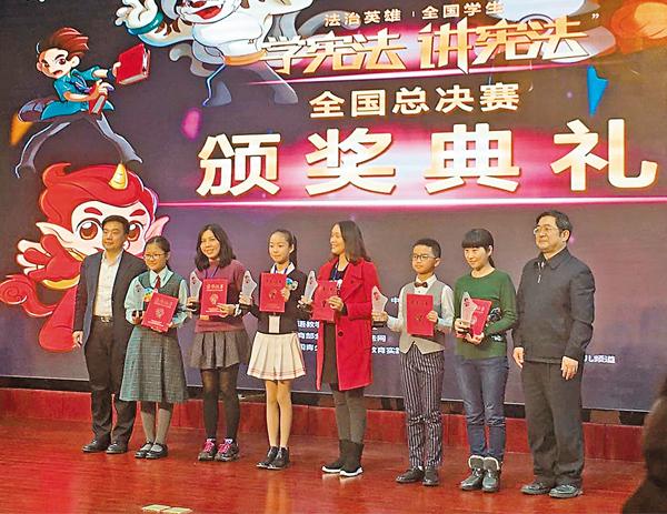 ■麥靖嵐(左二)日前在全國學生「學憲法講憲法」活動中,勇奪小學組的季軍及最佳內容獎。受訪者供圖