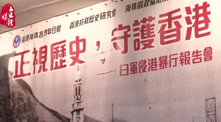 日軍南石頭大屠殺戕害逾十萬港人 港青冀了解歷史