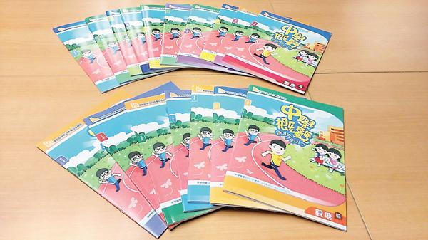 ■教育局昨日出版《中學概覽2016/2017》及《申請中一自行分配學位手冊》供家長參考。 黎忞  攝