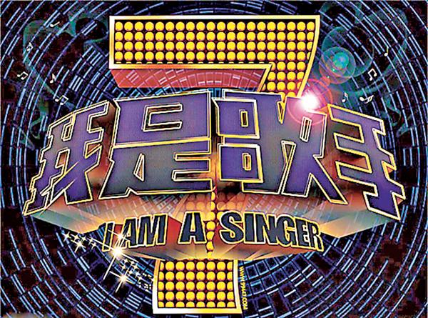 ■《我是歌手》經過多年後,終於作出改革。