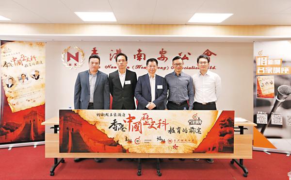 ■張國鈞(右二)、何漢權(中)、李偉雄(左二)出席講座,談論香港中史科教育。 潘達文  攝