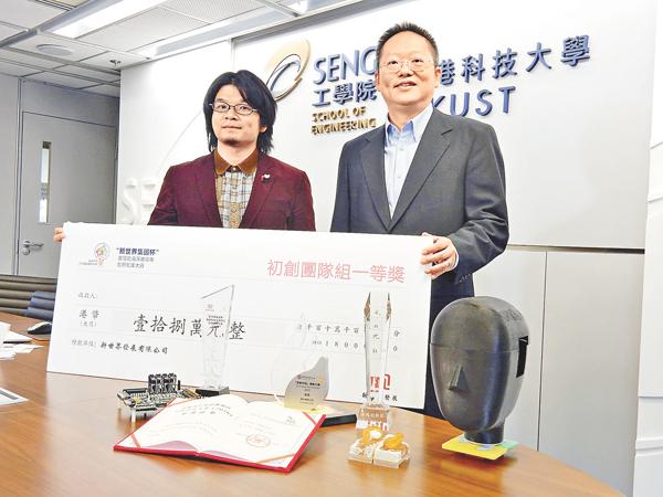 ■科大團隊研發的智能助聽器,讓他們榮獲多個獎項。圖右起為蘇孝宇和張健鋼。 黎忞 攝