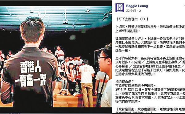 ■梁頌恆前晚在其facebook發帖,大談「打下去的理由」,目的無非是「昆水」。 fb截圖