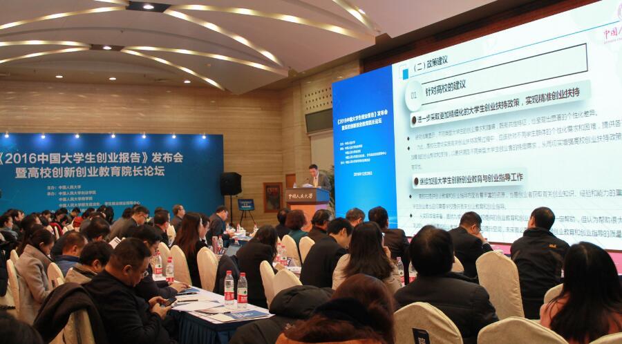 《2016中國大學生創業報告》發佈會現場。 江鑫嫻 攝