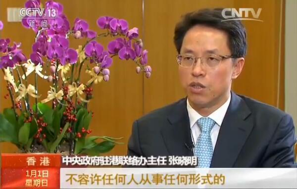 中聯辦主任張曉明:堅持「一國兩制」 實現香港繁榮穩定
