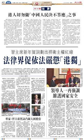 1月2日《大公報》A2版